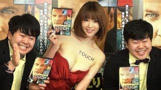 グラビアアイドルの森下悠里(28)が8日、都内で行われた海外ドラマDVD...