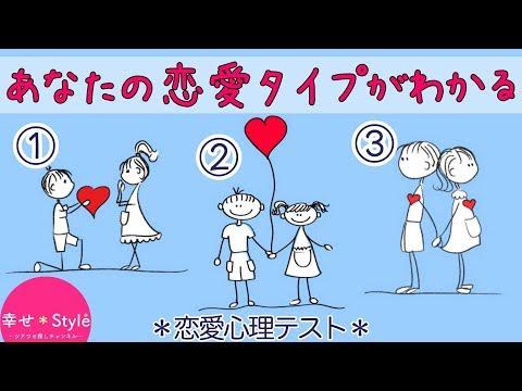 【恋愛心理テスト】10の質問で恋愛傾向がわかる。あなたはどんな恋をしている?《恋の深層心理》