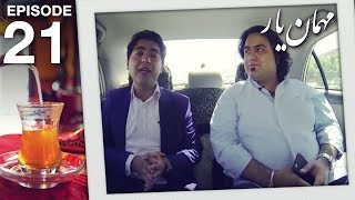مهمان یار - فصل ششم  - قسمت بیست و یکم / Mehman-e-Yaar - Season 6 - Episode 21