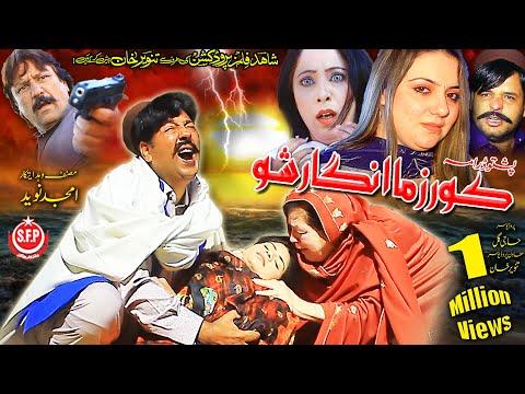 KOR ZAMA ANGAR SHO - Full Drama | Shahid Khan, Fatima Gul, Farah Khan, Sanam Jan | Pashto Drama 2021