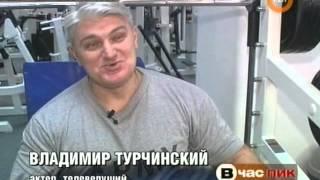 Владимир Турчинский очень светлый и добрый человек, настоящий мужчина