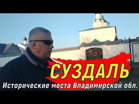 Золотое кольцо России Суздаль