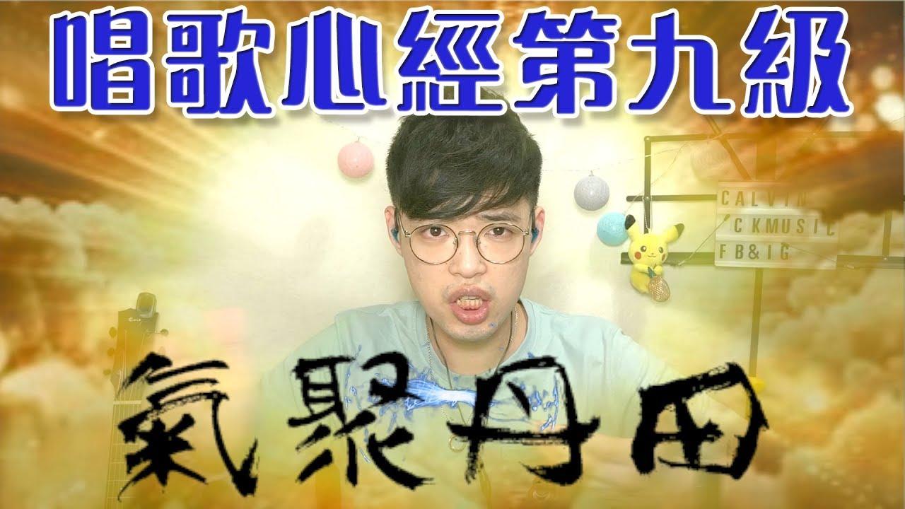 EP8 丹田怎麼練!唱歌心經第九級 | Calvin歌唱小教室 | 歌唱技巧 - YouTube