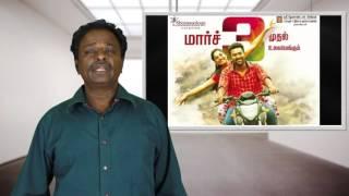 Mupparimanam Movie Review – Shanthanu – Tamil Talkies