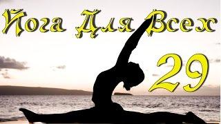 Йога урок 29 - Йога для пресса