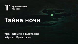 Четыре картины «Ночь на Днепре» на выставке Куинджи / #TretyakovLIVE