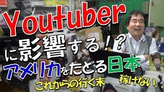【驚愕】キングコング:西野さんから見えてくるコロナ下のYouTube!?