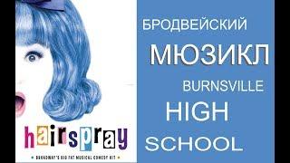 HairSpray: Бродвейский мюзикл в Американской школе