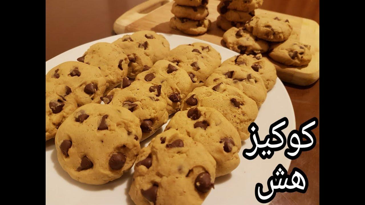 كوكيز طري وهش باسهل طريقه Easy Chocolate Chip Cookies Recipe