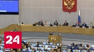Смотреть видео Госдума приняла закон о контрсанкциях - Россия 24 онлайн