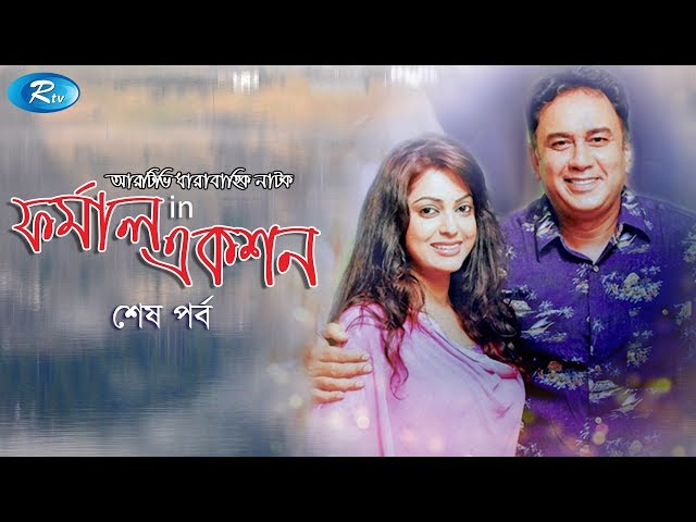 Formal In Action    Last Episode   ফরমাল ইন অ্যাকশন   Zahid Hassan   Nipun   Rtv Comedy Drama Serial