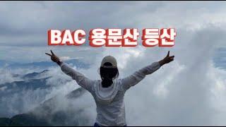200919 BAC 경기도 양평 용문산 등산