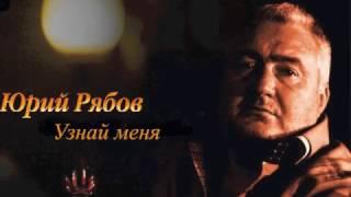 """Юрий Рябов """"Узнай меня"""""""