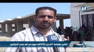 ميليشيا الحوثي تهجر 30 أسرة من قرى في الكدحة غرب تعز