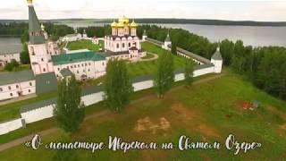 Выставка к 365-летию Иверского монастыря