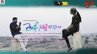 O Pilla Nee Valle Song   Gani Johnathan, Navya   Vineeth Namindla   Telugu Songs