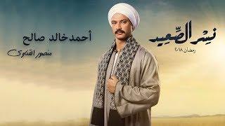 أحمد خالد صالح  يبدع في شخصية منصور القناوي