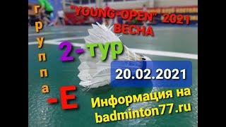 20 февраля 2021 / YOUNG-OPEN - 2021 / 2 ТУР / Группа E