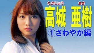 オススメ動画一覧※】 □ AKB48高城亜樹と島田晴香がサーフィンに挑戦 htt...