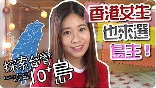 【島主徵選活動 探索台灣10+島】 愷晴需要你的一票❤