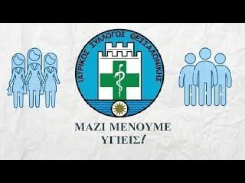 Ενημερωτικό βίντεο ΙΣΘ για τους ασθενείς- Οδηγίες κατά την άφιξη στο ιατρείο