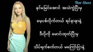 ကွဲ XBox & Iŗis Zin Mar Myint