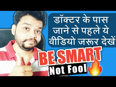 Watch Video Before Consult A Doctor    Gyanear
