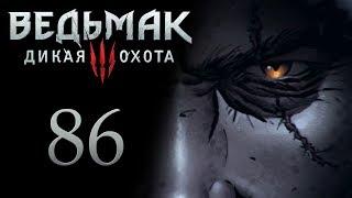 Ведьмак 3 прохождение игры на русском - Гвинт в Велене ч.2 [#86]