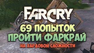 69 ПОПЫТОК ПРОЙТИ ФАРКРАЙ
