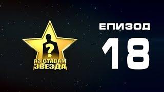 """Реалити Шоу """"Аз ставам звезда"""" епизод 18 Сезон 1"""