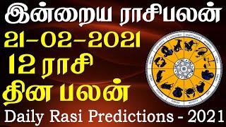 Daily RasiPalan | Today Horoscope | இன்றையராசிபலன்21-02-2021 –RasiPalangal