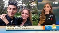 """България Сутрин: Живот извън прожекторите или къде е """"Мис България"""" 2013 г.?"""