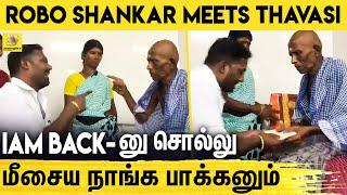 நடிகர் ROBO SHANKAR தவசியை நேரில் சந்தித்து நிதி உதவி | Viral Video | Thavasi