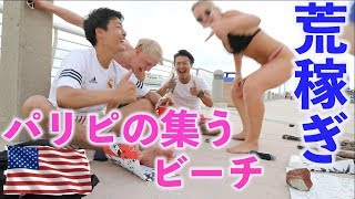【049】アメリカ旅行客必見!!ビーチで稼ぐ方法教えます。(アメリカ12日目)