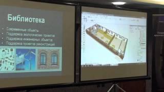 ArchiCAD 15. Казань-2011. Часть 2-5. Демонстрация ArchiCAD 15