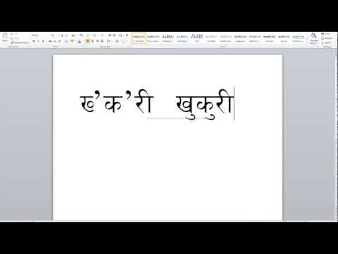 Nepali Typing Tutorial Microsoft word