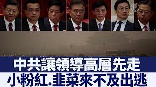 北京疫情繼續延燒 中共高層行蹤詭異|@新唐人亞太電視台NTDAPTV |20200627