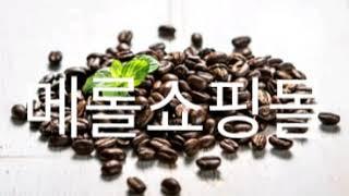 메롤원두정수기 광고 세계최초 메롤tv 광고방송 광고영상…