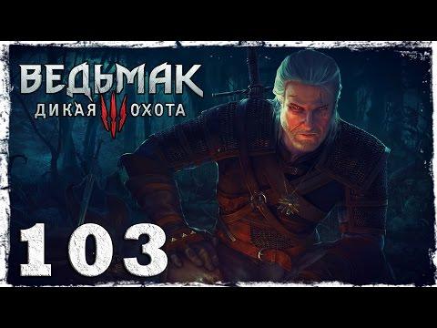 Смотреть прохождение игры [PS4] Witcher 3: Wild Hunt. #103 (1/2): Наглая выскочка!