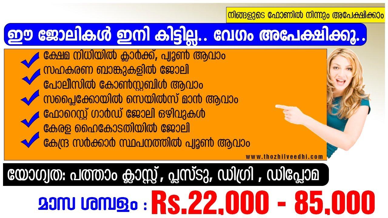 ഈ അവസരങ്ങള് ഇനി കിട്ടില്ല.. ഇപ്പോള് അപേക്ഷിക്കൂ.. Latest Kerala , Central Govt Jobs A2Z Tricks
