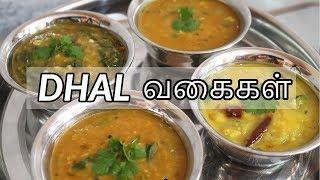 4 வகை தால் | தால் இனிமே இப்படி செஞ்சி பாருங்க | மிக சுவையா இருக்கும் | Dal varieties in tamil