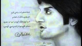 نقطة ضعفي انت عبدالله عبدالعزيز