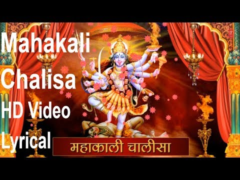 Mahakali Chalisa with Hindi English Lyrics...