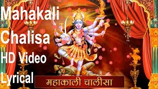 Navratri 2016 I Mahakali Chalisa with Hindi English Lyrics by Rajesh Mishra I Lyrical Video