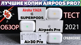 Best Copy on AirPods Pro 2021 - SuperPods (1562A) VS Air30 Pro with Working ANC and Transparency!