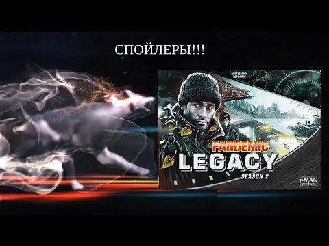 Настольная игра Пандемия Наследие. 2й сезон (Pandemic Legacy. Season 2). Прохождение 3