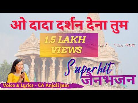 2017's latest jain bhajan on dada gurudev..