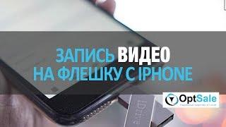 Запись видео на флеш накопитель с iPhone(Хочешь купить? Переходи: http://goo.gl/6C1sPn Флешка для iPhone/iPad - iDrive от компании OptSale.biz Цена за 16Gb - 1200грн. Цена за..., 2016-08-15T14:06:50.000Z)
