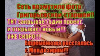 Дом 2 Новости 12 Мая 2019 (12.05.2019)