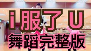 蔡黃汝 豆花妹 i服了U  舞蹈 - 波波星球兒童頻道兒童律動